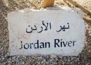 Jordan-River-300x215[1]