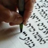 Deux lettres par mois, ou la calligraphie hébraïque dévoilée