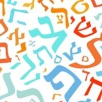 La médecine hébraïque ou médecine en accord avec la Torah