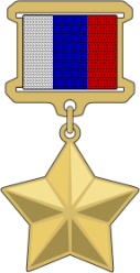 Hero_of_the_Russian_Federation_medal.png