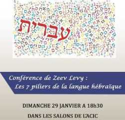 conf-zeev-levy