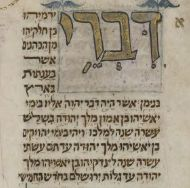 Torah Espagne 1341