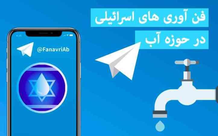 Israel eau Iran.jpg