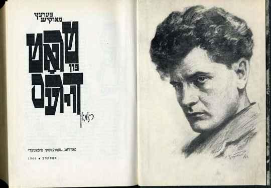 Peretz-Markish